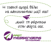 banner-fastmessangers